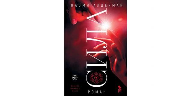 """Наоми Алдерман """"Сила"""" (18+)."""