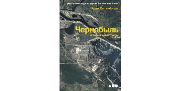 """Адам Хиггинботам """"Чернобыль: История катастрофы"""" (18+)."""