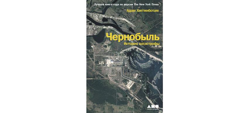 """Адам Хиггинботам """"Чернобыль: История катастрофы"""" (18+). Фото Фото предоставлено издательством, """"Metro"""""""
