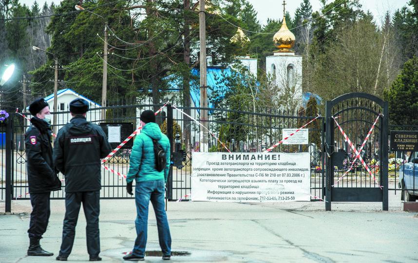 """Петербургские кладбища закрыты с 10 апреля, в некоторых районах Ленобласти – с 20 мая. Фото Святослав Акимов, """"Metro"""""""