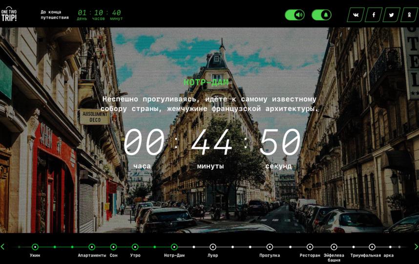 """Вы приехали в Париж. Фото кадры из игры, """"Metro"""""""