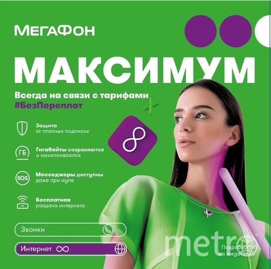 """""""Всегда на связи с тарифами #БезПереплат""""."""