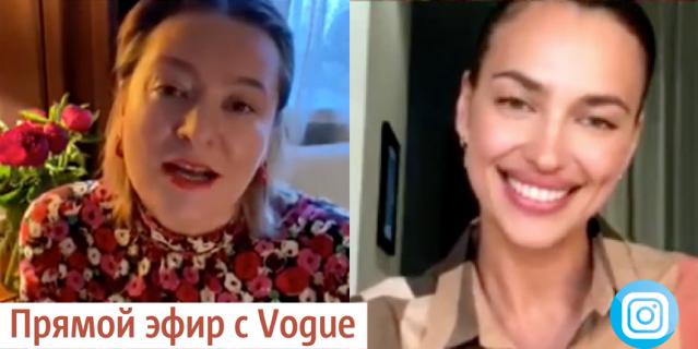 Прямой эфир с Vogue.