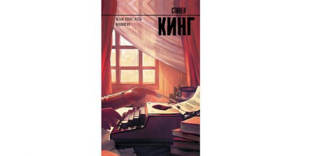 """Стивен Кинг """"Как писать книги"""" (16+)."""