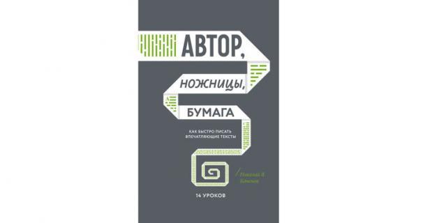 """Николай Кононов """"Автор, ножницы, бумага. Как быстро писать впечатляющие тексты"""" (12+)."""