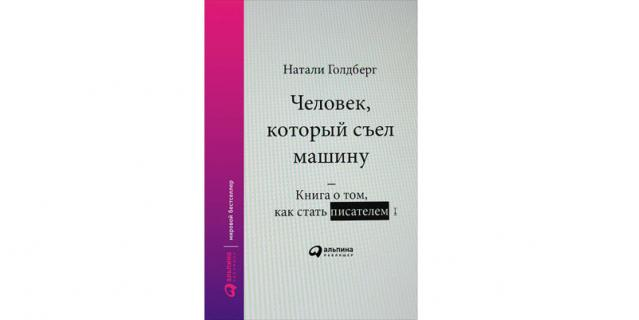 """Натали Голдберг """"Человек, который съел машину: Книга о том, как стать писателем"""" (12+)."""