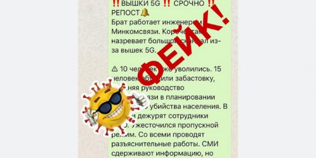 Фейки о коронавирусе: страшилка 5G возвращается.