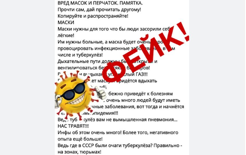 Фейки о коронавирусе: маски-убийцы. Фото скриншот: coronafake.ru
