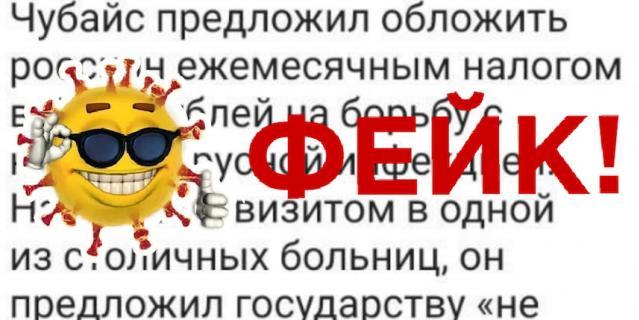 Фейки о коронавирусе: во всём виноват Чубайс.