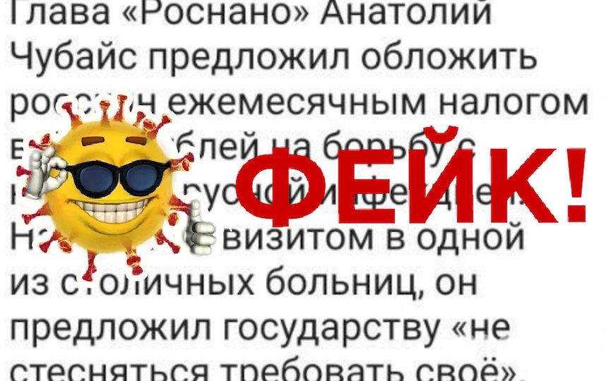Фейки о коронавирусе: во всём виноват Чубайс. Фото скриншот: coronafake.ru