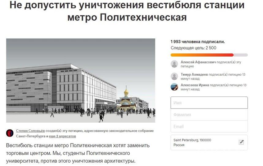 Петицию разместили на change.org.