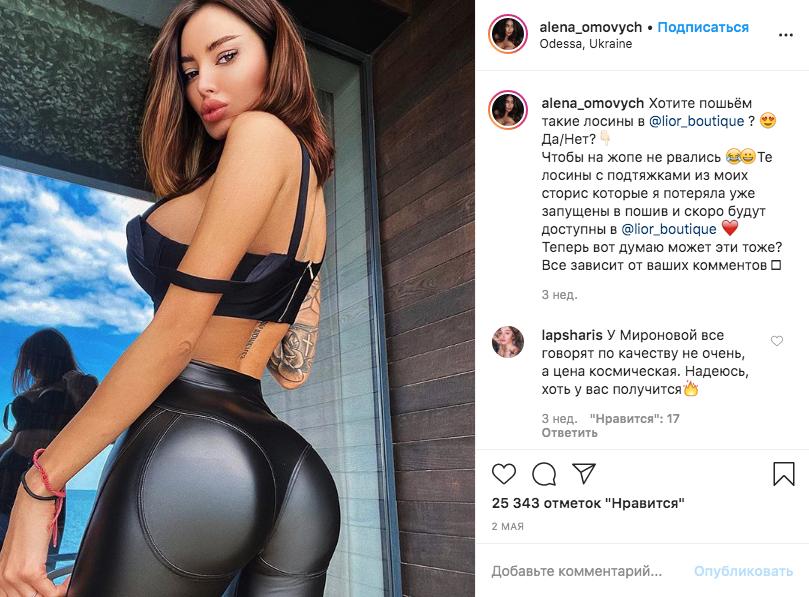 Алёна Омович. Фото скриншот https://www.instagram.com/alena_omovych/