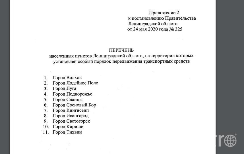 Ограничения вводятся до 17 июня. Фото lenobl.ru