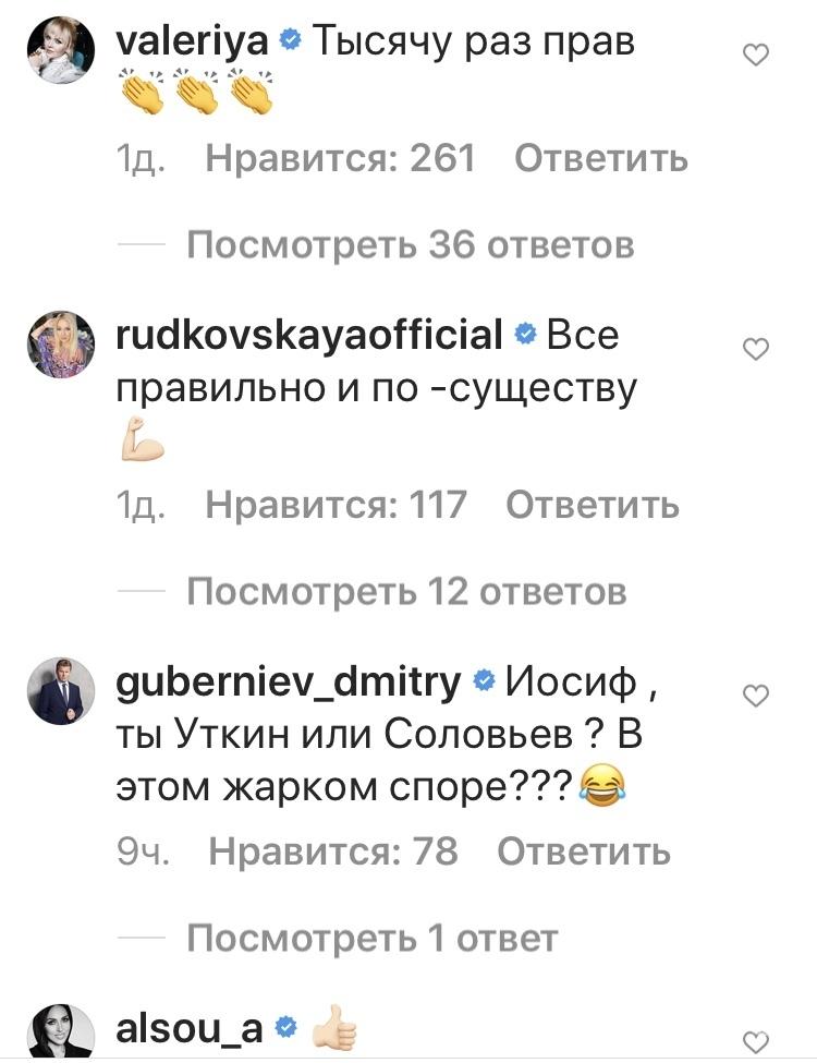 Звезды в комментариях поддержали Пригожина. Фото instagram.com
