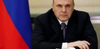 Мишустин попросил россиян не торопиться строить планы на заграничный отпуск