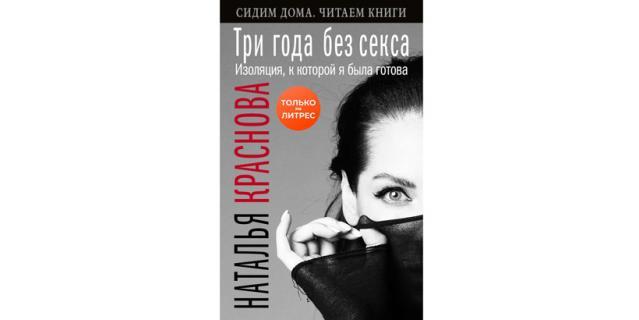 """Наталья Краснова """"Три года без секса. Изоляция, к которой я была готова"""" (18+)."""