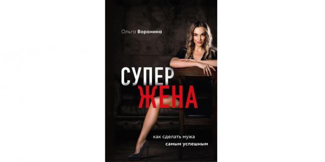 """Ольга Воронина """"Супержена. Как сделать мужа самым успешным"""" (16+)."""