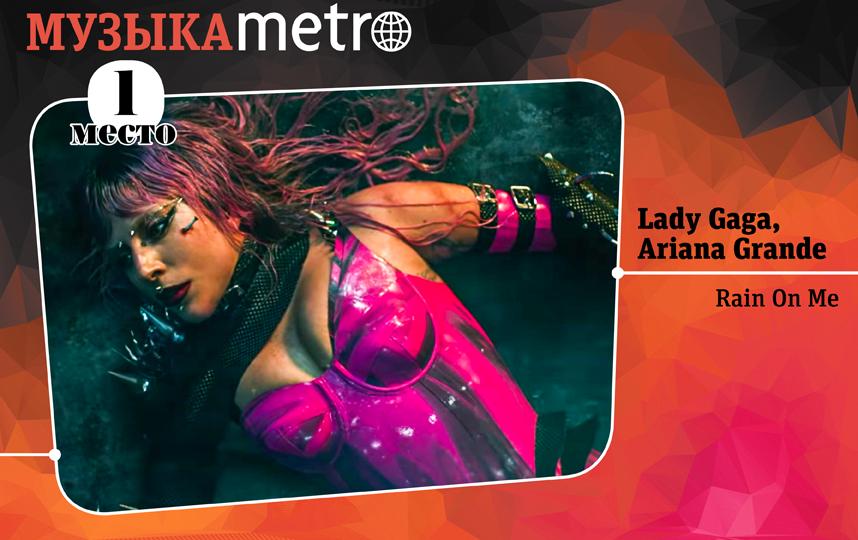 "Lady Gaga, Ariana Grande – Rain On Me. Фото Сергей Лебедев., ""Metro"""