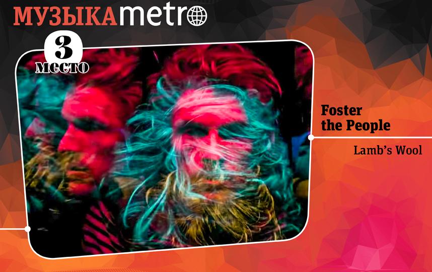 "Foster the People – Lamb's Wool. Фото Сергей Лебедев., ""Metro"""