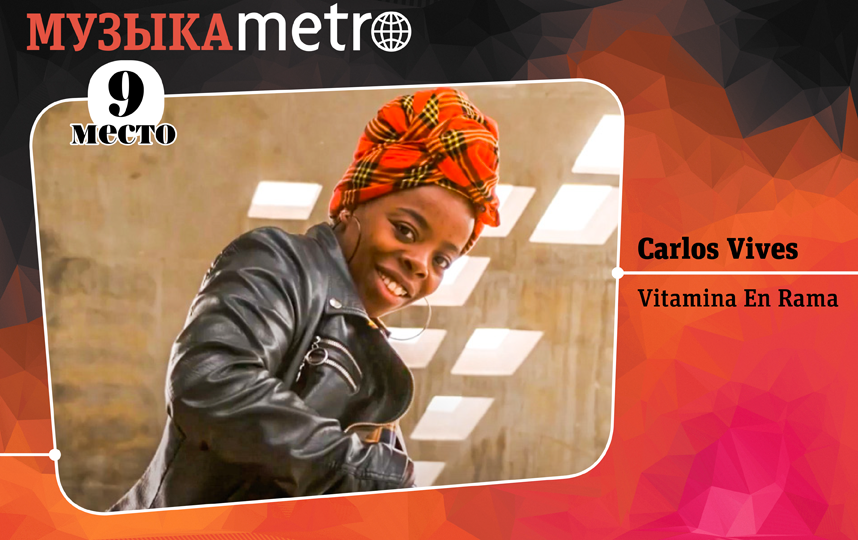 """Carlos Vives – Vitamina En Rama. Фото Сергей Лебедев., """"Metro"""""""