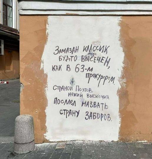 На замазанном граффити горожане писали стихи. Фото megapolisonline.ru, vk.com