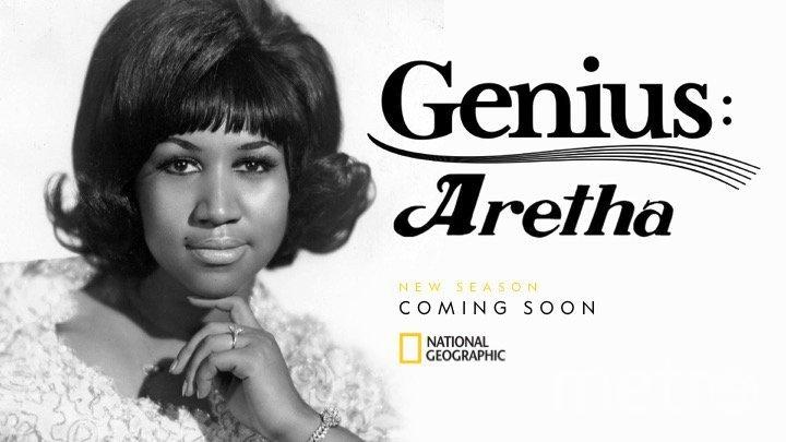 """Постер к третьему сезону """"Гения"""". Фото FOX, """"Metro"""""""
