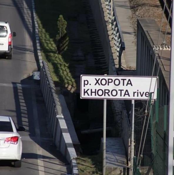 Популярную у туристов реку Херота в Адлерском районе Сочи из-за неблагозвучности названия пришлось переименовать. Фото Instagram @maksfm