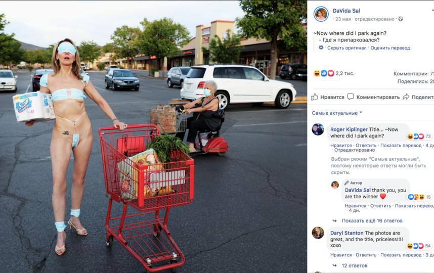 Давида Сал радуется бурной реакции людей по всему миру в своём Facebook. Фото facebook.com/DaVidaSal4