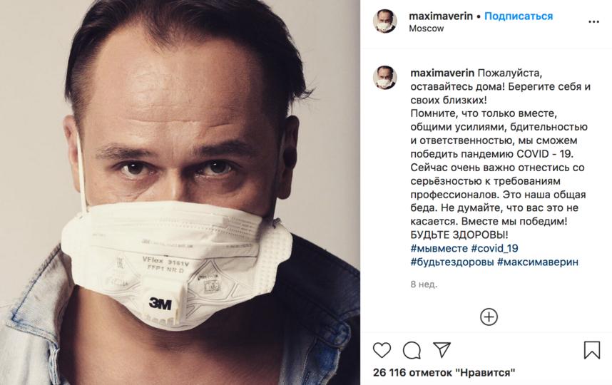 Максим Аверин. Фото Instagram @maximaverin