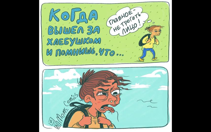 В этих комиксах родители узнают себя. Фото instagram.com
