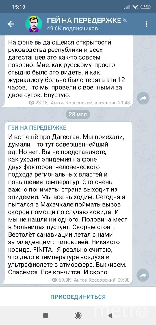 Антон Красовский. Фото скриншот из блога Красовского в Telegram