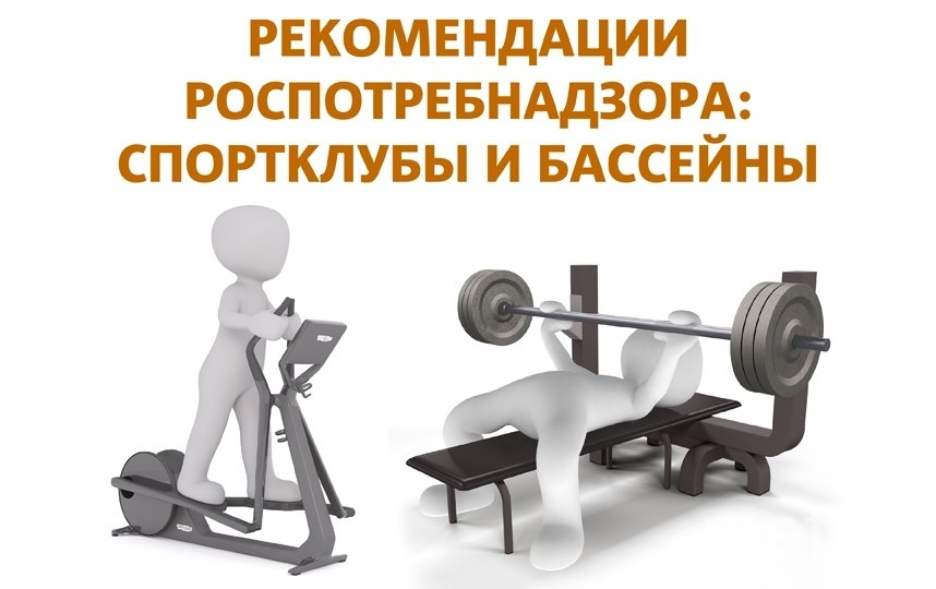 """По каким правилам придётся работать спортклубам после карантина. Фото Сергей Лебедев, """"Metro"""""""
