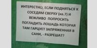 Какие послания соседи оставляют москвичам