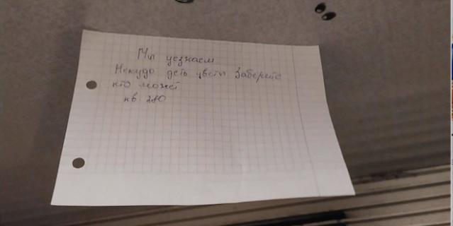 Записка была приклеена на потолок в лифте!