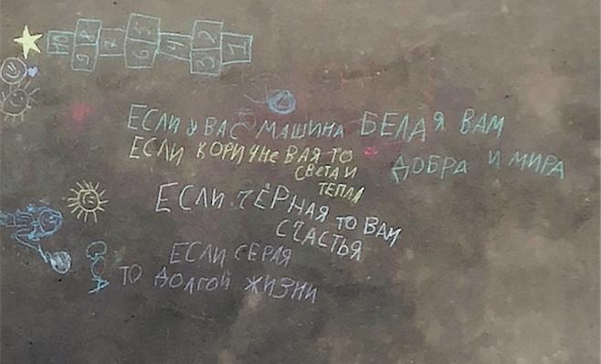 """Приятное послание на асфальте... Фото """"Metro"""""""