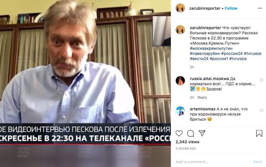 Фрагмент передачи был опубликован в Instagram-аккаунте журналиста Павла Зарубина. Фото скриншот видео  Instagram @zarubinreporter