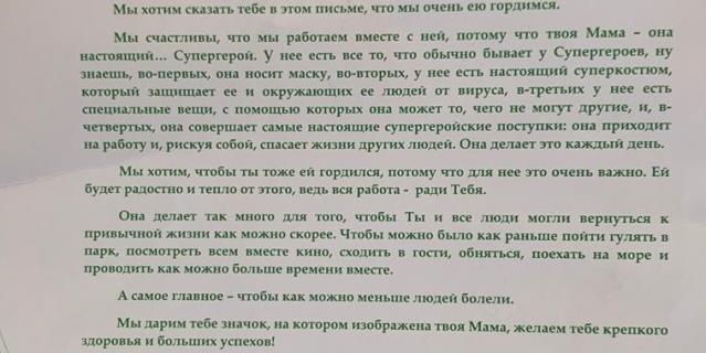 Дети сотрудников клиники получили письма от главного врача и значки.