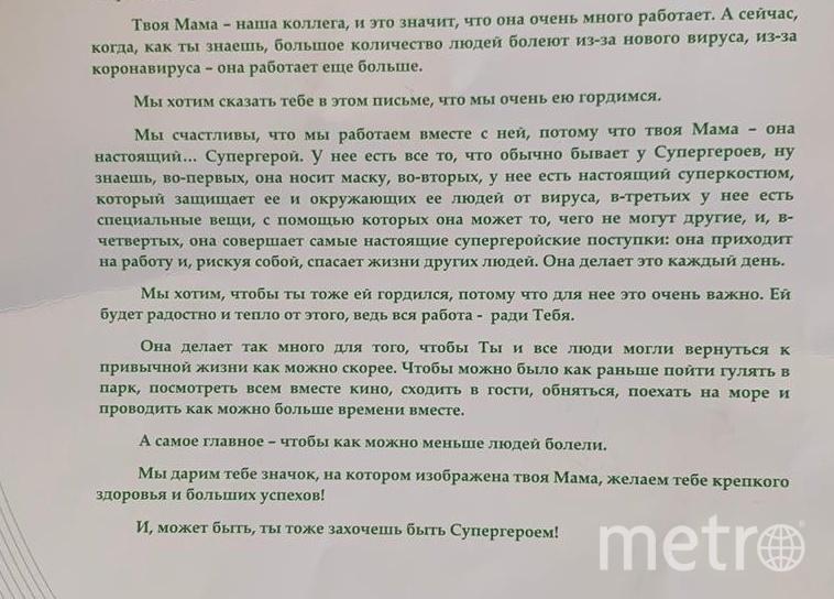 """Дети сотрудников клиники получили письма от главного врача и значки. Фото """"Metro"""""""