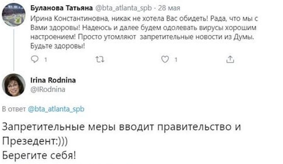 Комментарий Ирины Родниной с ошибкой. Фото скриншот Twitter
