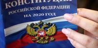 Россияне готовы одобрить поправки в Конституцию