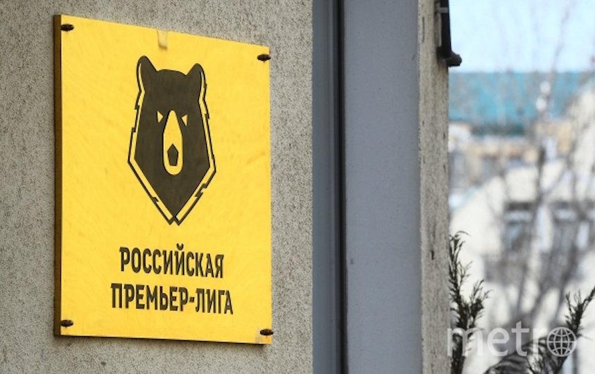 Стало известно расписание первого тура РПЛ после возобновления чемпионата. Фото РИА Новости