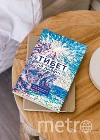 """Книга """"Тибет на диване""""."""