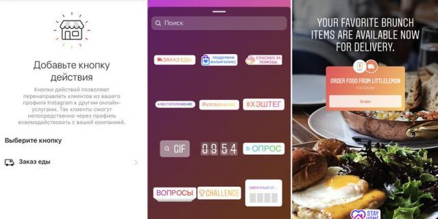 Рестораны и бизнес в России смогут добавить новую кнопку действий в приложении.