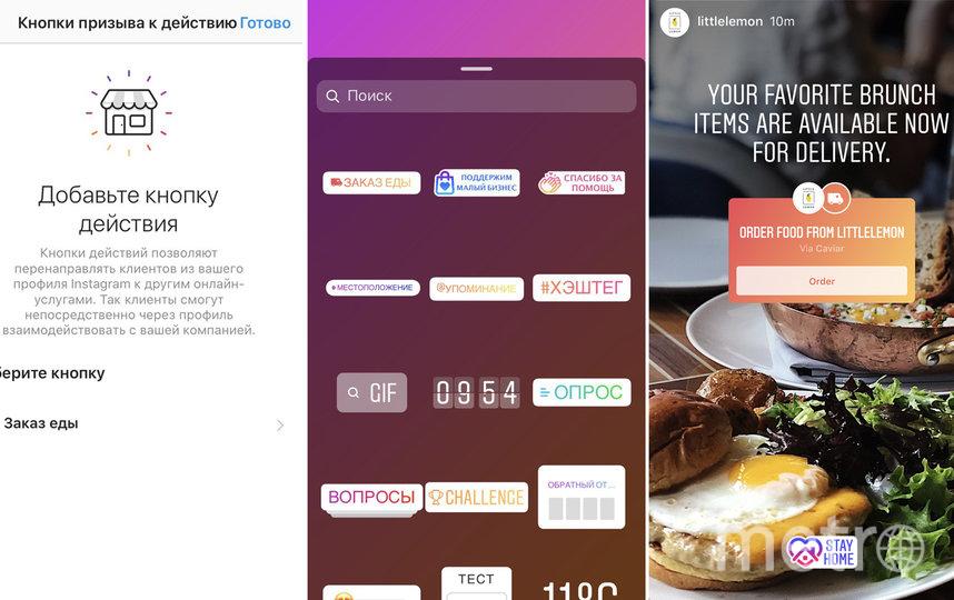 """Рестораны и бизнес в России смогут добавить новую кнопку действий в приложении. Фото Предоставлено пресс-службой, """"Metro"""""""