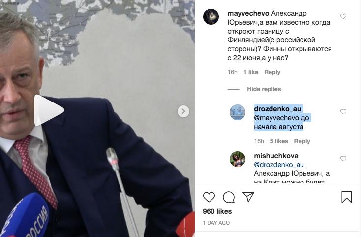 """Разговор в Instagram. Фото скрин-шот, """"Metro"""""""