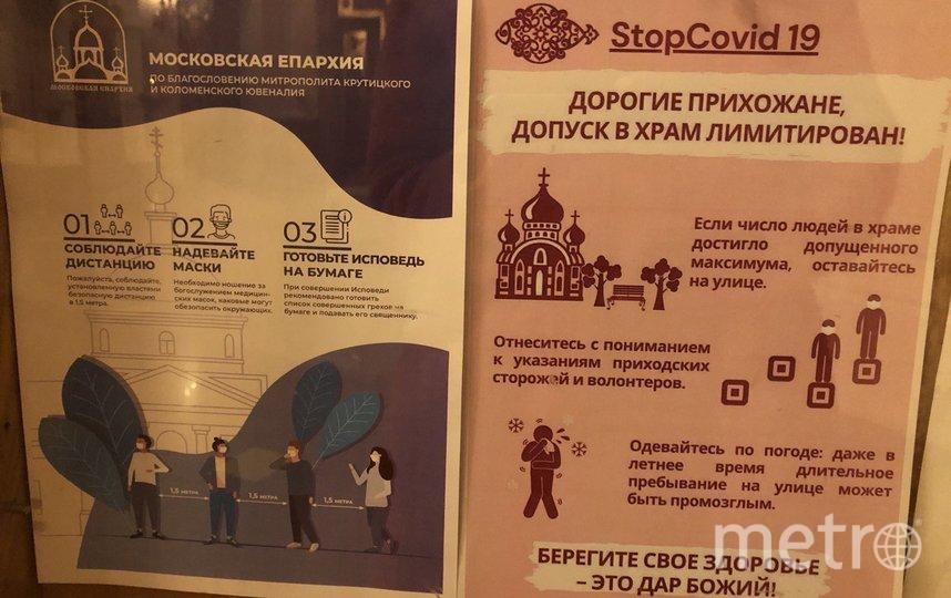 """Просьбы к прихожанам: соблюдать динстанцию в 1,5 метра и носить маски. Фото Мария Беленькая, """"Metro"""""""