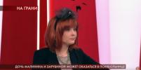 Дочери Александра Малинина грозит психлечебница