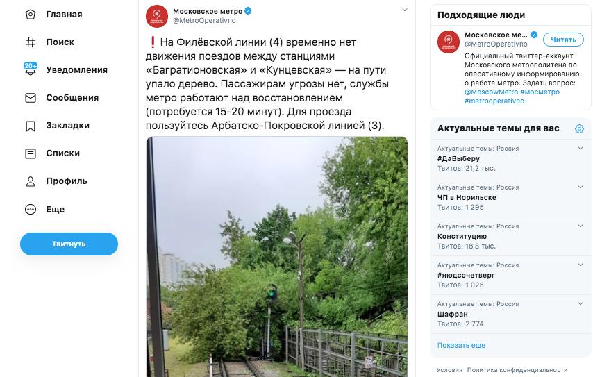 """Дерево с путей между станциями """"Багратионовская"""" и """"Кунцевская"""" убрали  меньше, чем за полчаса. Фото скриншот Twitter @MetroOperativno"""