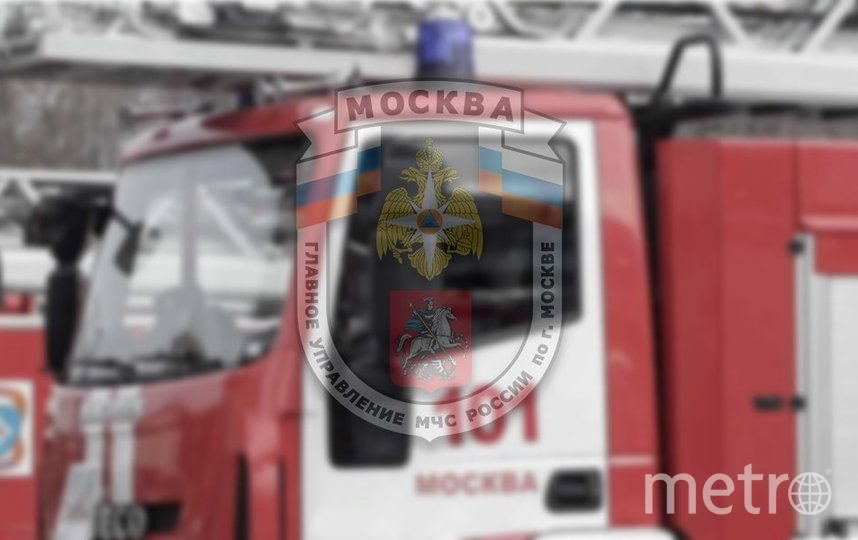 Звонок в МЧС поступил в 12:25. Фото moscow.mchs.ru