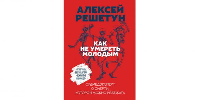 """Алексей Решетун """"Как не умереть молодым. Судмедэксперт о смерти, которой можно избежать"""" (16+)."""